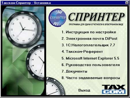 Налогоплательщик юл последняя версия 4.38 скачать бесплатно - fb895